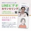 id美容外科【少人数限定】待望の♡.LINEビデオカウンセリング開始.♡
