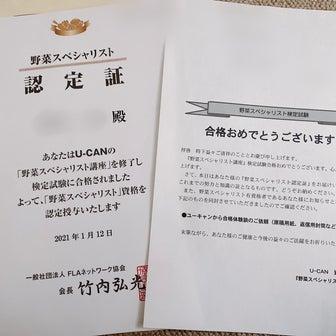 【結果報告】ユーキャン野菜スペシャリスト講座