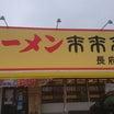 ラーメン 来来亭 長府店です(下関市)