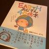 EARTHおじさん読みました!の画像