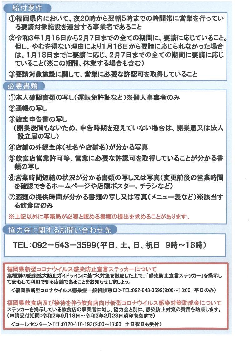 県 金 福岡 協力