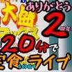 【お知らせ】もうすぐ「動く!デカ盛りんぐ」が2周年!感謝の気持ちを込めて本日ライブ配信!!
