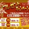 【告知】新春キャンペーンの画像