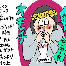 画像 【ママ友への誕プレ】ありえない金額のプレゼントになりまちぁぁぁぁ。 の記事より 3つ目