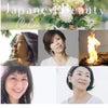 1月21日 JBS ジャパニーズビューティーオンライン開講!の画像