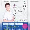 【プロデュースさせて頂いた石垣里子さん初出版㊗️ 『これで一生太らない』3日間限定100円❣️