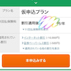 心底後悔…(´;Д;`)年間〇〇円の固定費削減に!!