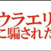 <△窓公式>赤ペン滝川さん さんかく窓紹介