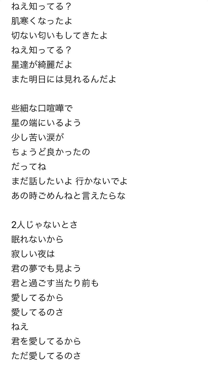 匠 海 猫 歌詞 北村 DISH//の北村匠海、あいみょんが作詞作曲したラブソング「猫」をTHE FIRST