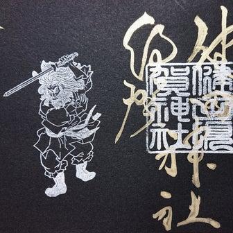 健田須賀神社の素敵なお正月の御朱印(茨城県結城市)No.3