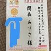 1/18 本日のありんこ!関森!