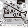 新潟日報みらい大学の画像