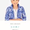 昨日の投稿が大反響!映画「ひとくず」観ます!!永田潤子先生の言葉にたくさんの方が胸を打たれましたの画像