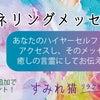 【8月の遠隔ボイスヒーリング】夏休み8/20~9/5の画像