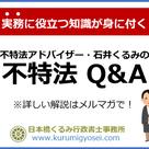 不特法Q&A【法律】バーチャル口座での金銭管理は「預託」に該当しますか?の記事より