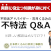 不特法Q&A【法律】開発型ファンドを組成するために必要な手続は?の画像