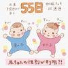 【出産予定日まで、あと55日】赤ちゃんの性別が判明!?の画像
