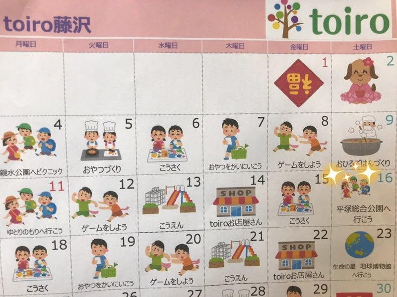 o1080081014883799606 - ♡1月16日(土) toiro藤沢♡