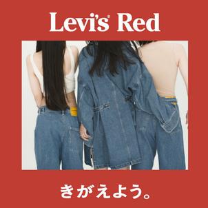 本日、「リーバイスレッド∞Perfume」の全貌が明らかに!の画像