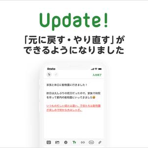 【新機能】アプリの本文編集画面に「元に戻す」「やり直す」ボタンがつきましたの画像