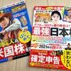 ZAi3月号は最強日本株!桐谷さんはじめて米国株を買う♪の画像