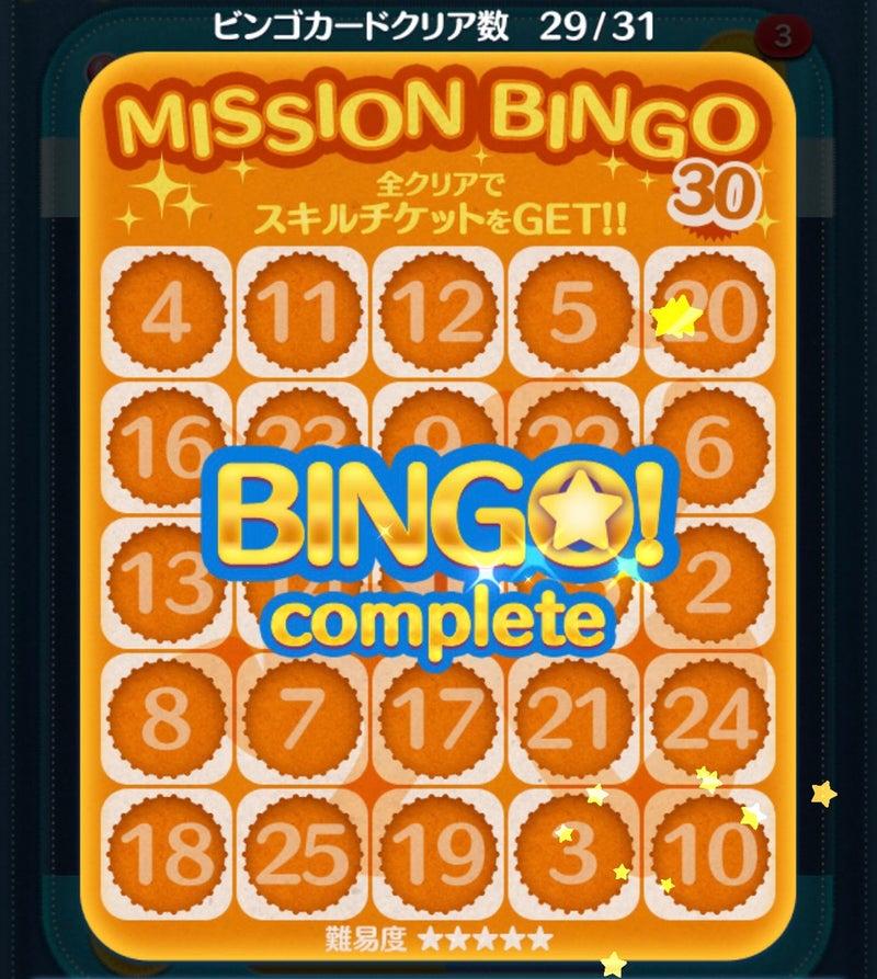 ビンゴ カード 30 ツムツム ツムツム ビンゴ31枚目全ミッション完全攻略!報酬はスキルチケット!