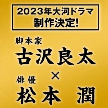 「2023年 松本潤まつ」の画像検索結果