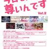 1/27(水)「THE★WORLD ~今日も推しが尊いんです vol.2~」新宿WALLYの画像