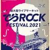 2/7(日)RAD CREATION presents でらロックフェスティバル2021の画像