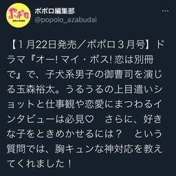 画像 玉森裕太祭りじゃーーーーっ!! の記事より 5つ目
