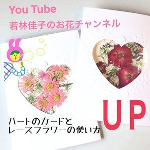 【動画レッスン】ハートのカードとレースフラワーの使い方の画像