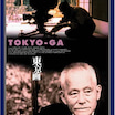 『東京画』 失われた「小津安二郎の東京」を求めて