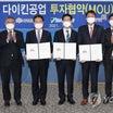 ダイキン、韓国でフッ化水素生産?