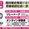 岡村隆史発言が見せつけた買春容認社会に怒ろう!!  の画像