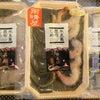 ふるさと納税!氷見魚昆布じめ3種真鯛いか甘えび(富山県高岡市)キトキト天然魚の贅沢昆布〆!の画像