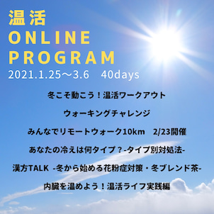 <冬こそ動こう!> 温活 ONLINE GROUP PROGRAM開催のお知らせの画像