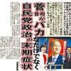 <丸ごと替えなきゃ もうダメだ>菅首相がバカなだけでなく自民党政治の末期症状