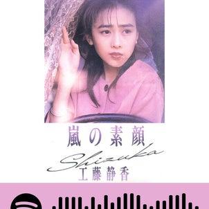 静香といえば「嵐の素顔」。静科といえば!? - Prime Musicで昭和歌謡入門の画像