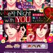王子様EK イベ攻略 Next Night with You~新年最初のキミをちょうだい~