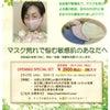 無撚和紙マスクの画像