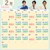 2月 ドクター勤務表の画像