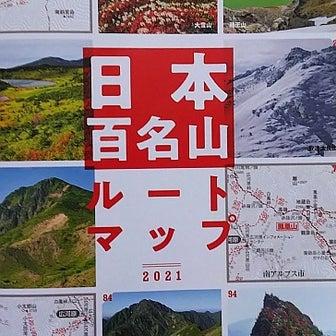 山と渓谷の付録の「日本百名山ルートマップ」