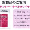フレーバー・シャグたばこ「スタンレー」から新たに「キールロワイヤル」が発売!