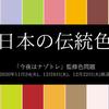 日本の伝統色18色 スライドショー[今夜はナゾトレ監修色問題]の画像