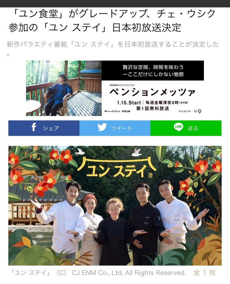 放送 ユンステイ 日本