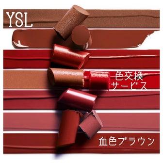 YSL ヴォリュプテシャイン【血色ブラウン】色交換サービス中