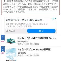 画像 2/1 CDTVキスマイちゃん生出演♡とオリコンランキング 1位発進 の記事より 4つ目