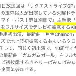 画像 2/1 CDTVキスマイちゃん生出演♡とオリコンランキング 1位発進 の記事より 1つ目