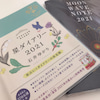 【占い】日本の暦と占星術が関係している?!の画像