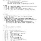 ■第3回うつくしま福島県けん玉道選手権大会開催のご案内の記事より